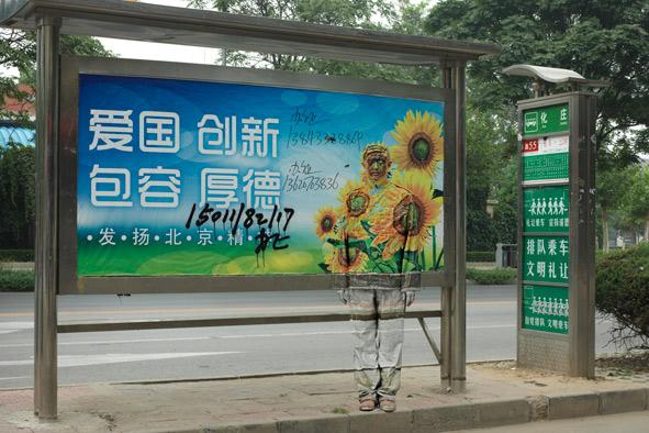 Daily Click: il camaleontico Liu Bolin